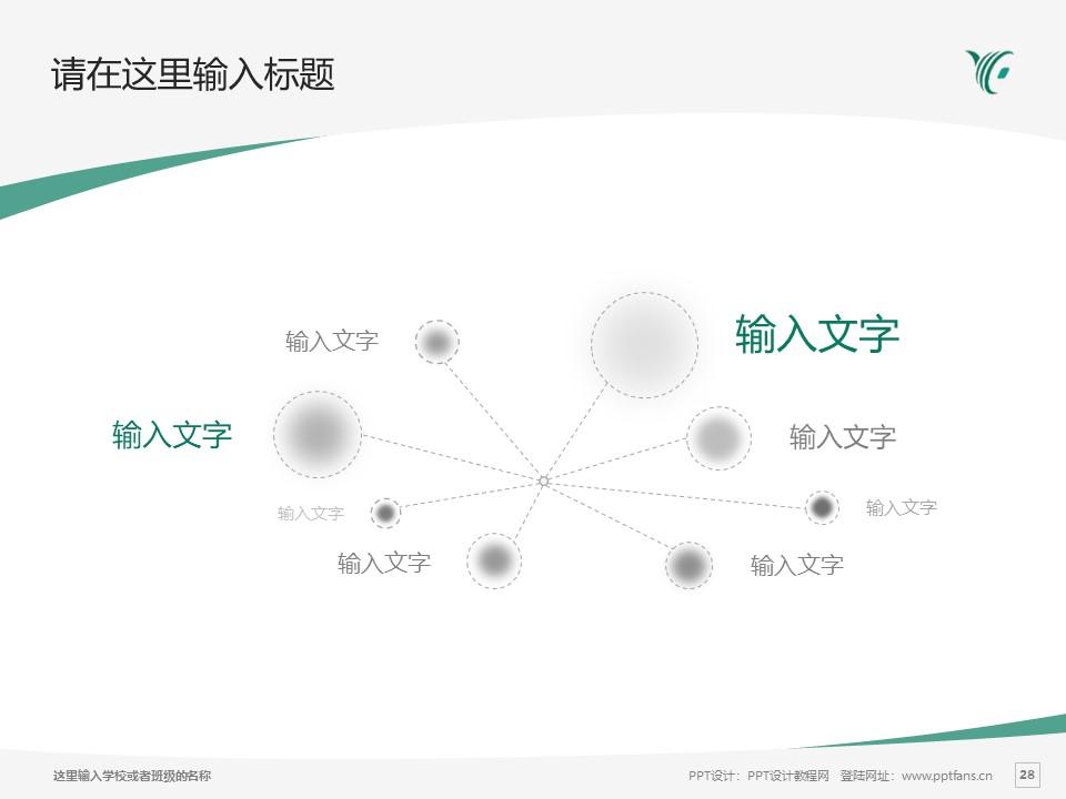 陕西财经职业技术学院PPT模板下载_幻灯片预览图28