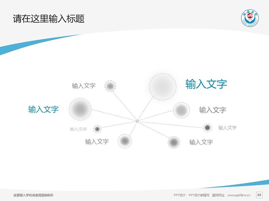 延安大学PPT模板下载_幻灯片预览图28