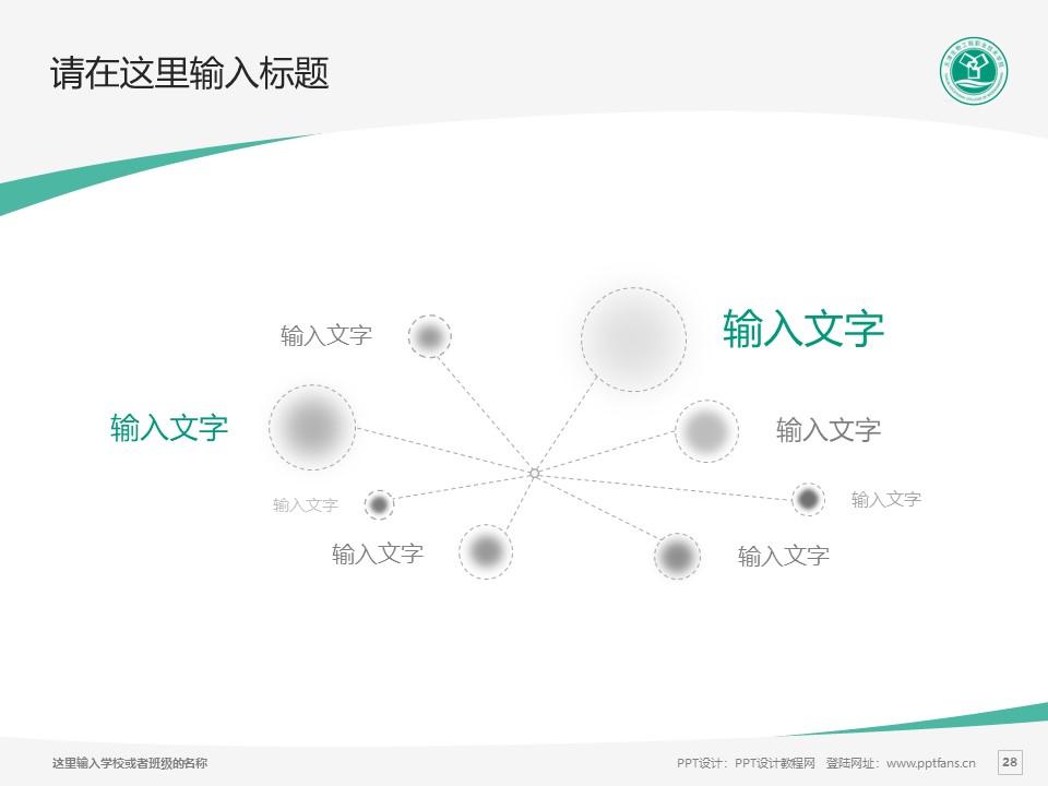 天津生物工程职业技术学院PPT模板下载_幻灯片预览图28