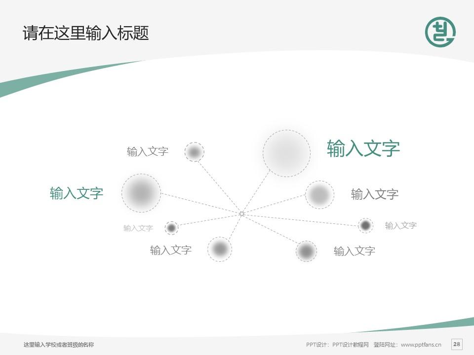 天津工艺美术职业学院PPT模板下载_幻灯片预览图28