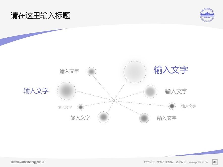 天津國土資源和房屋職業學院PPT模板下載_幻燈片預覽圖28