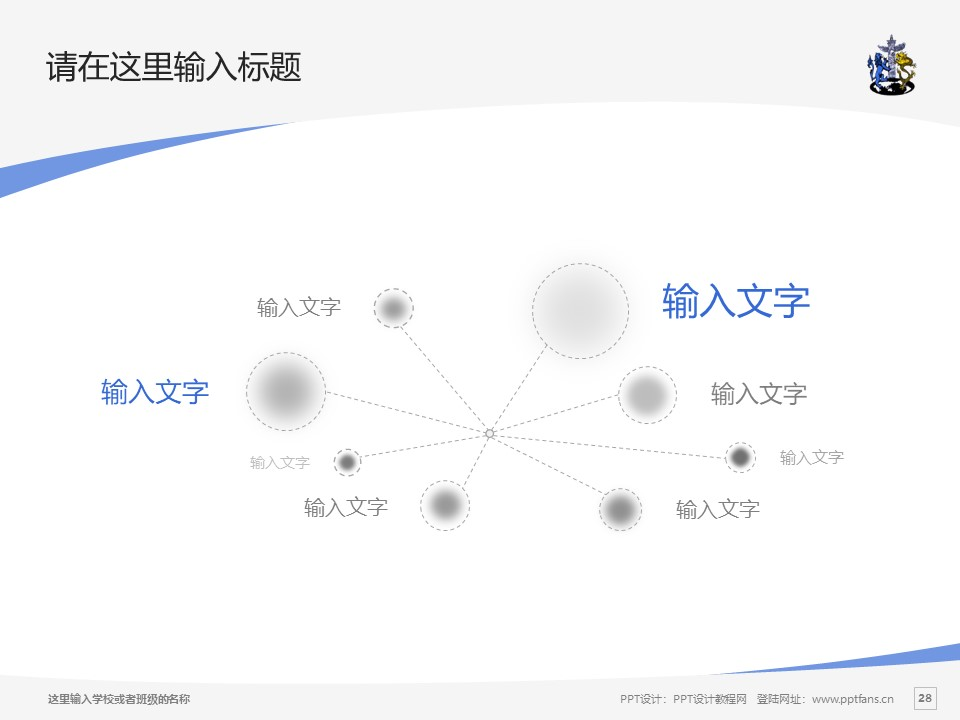 广西英华国际职业学院PPT模板下载_幻灯片预览图28