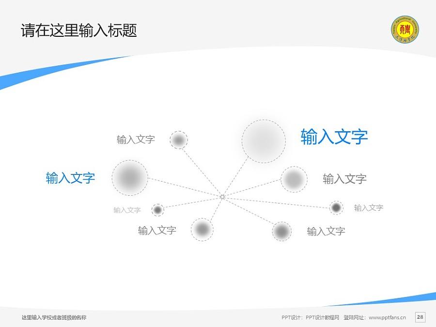 天津农学院PPT模板下载_幻灯片预览图28