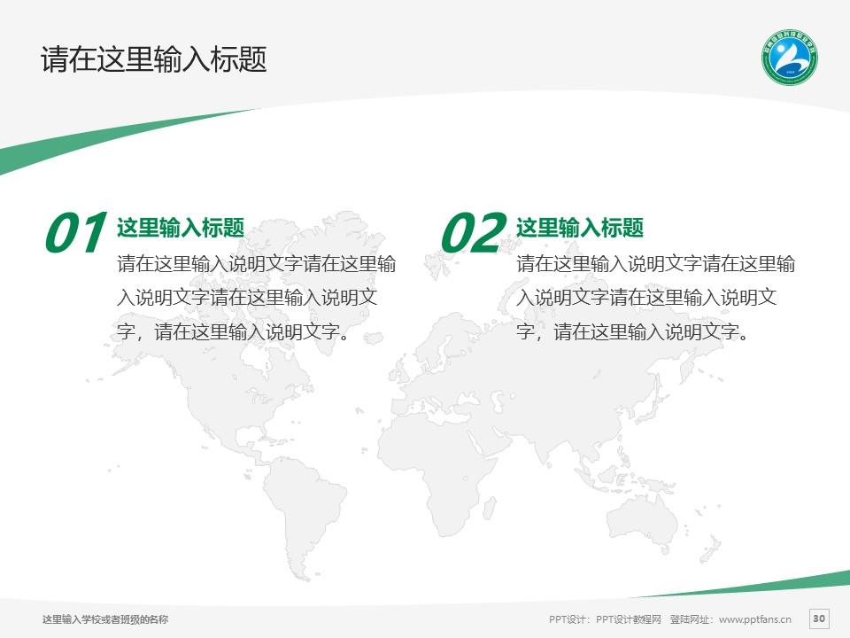 郑州信息科技职业学院PPT模板下载_幻灯片预览图30