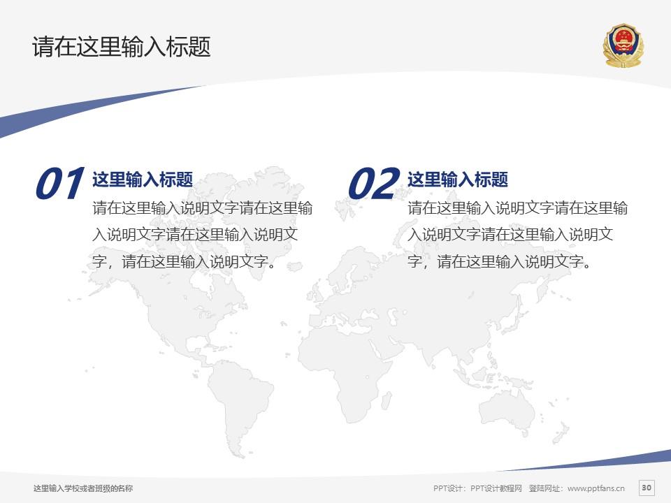 河南司法警官职业学院PPT模板下载_幻灯片预览图29