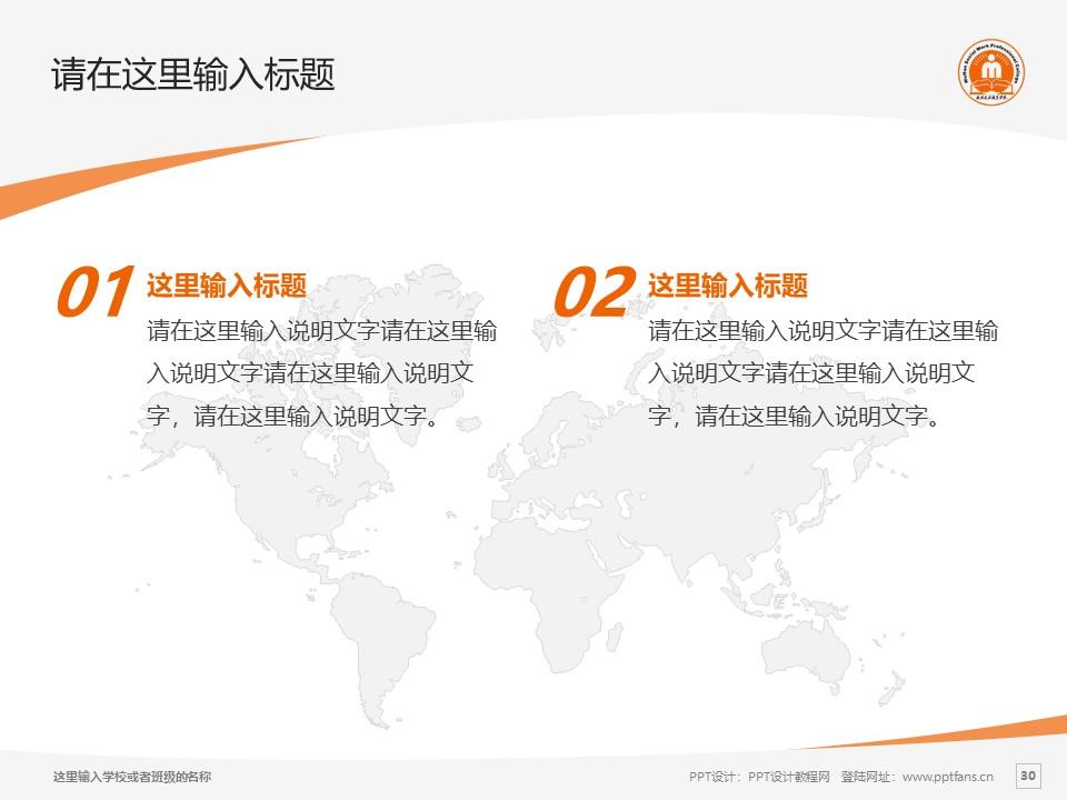武汉民政职业学院PPT模板下载_幻灯片预览图30