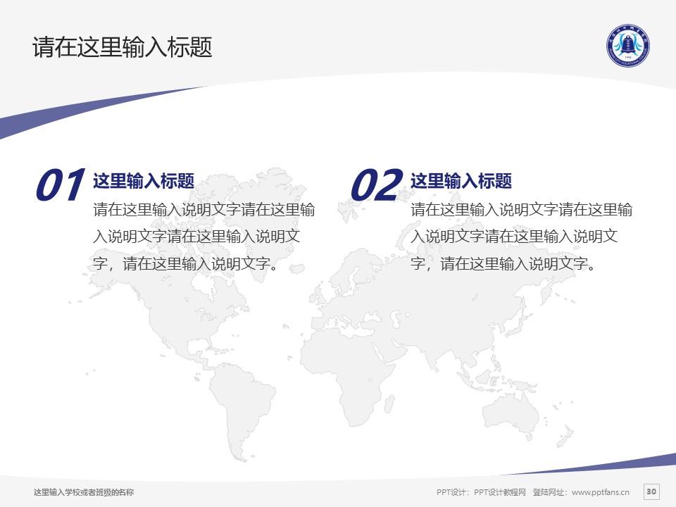 武汉工业职业技术学院PPT模板下载_幻灯片预览图30