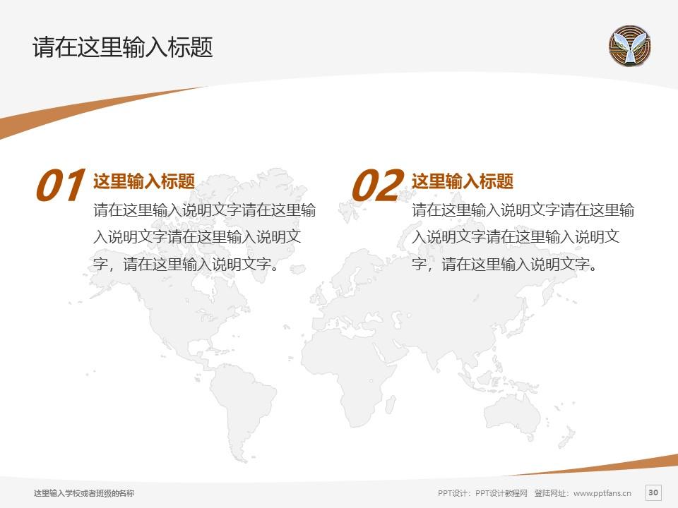 湖北幼儿师范高等专科学校PPT模板下载_幻灯片预览图30