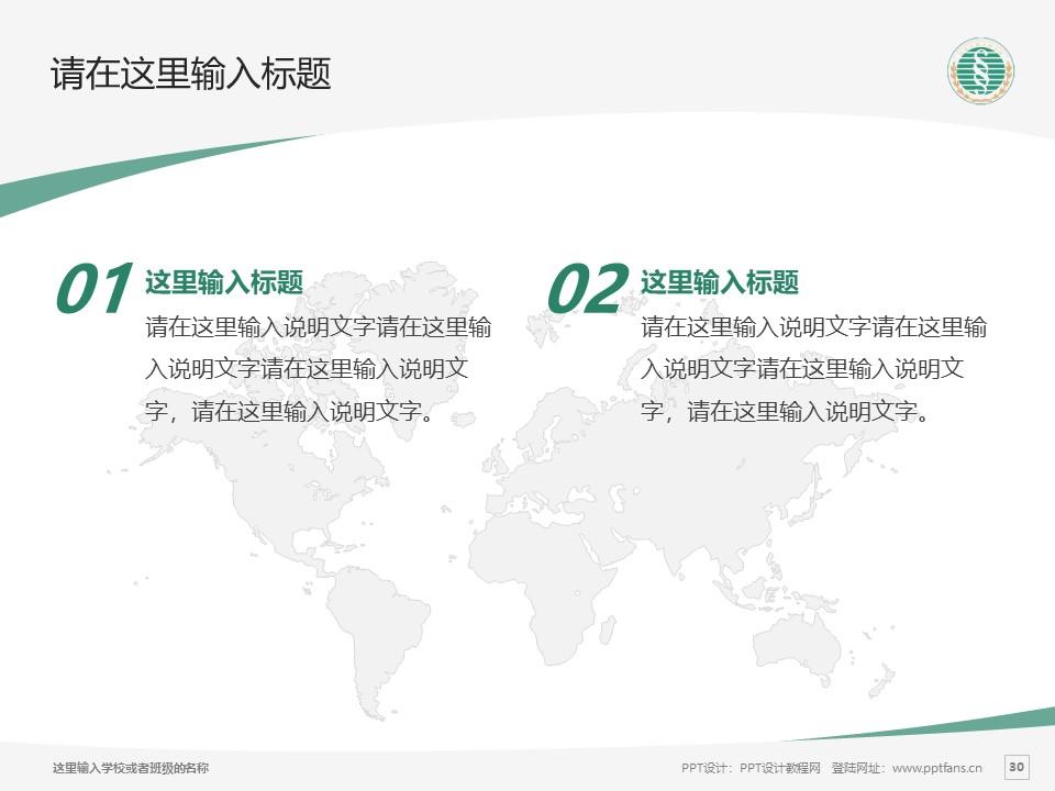 武汉生物工程学院PPT模板下载_幻灯片预览图30