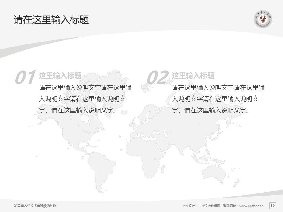 荆楚理工学院PPT模板下载_幻灯片预览图30