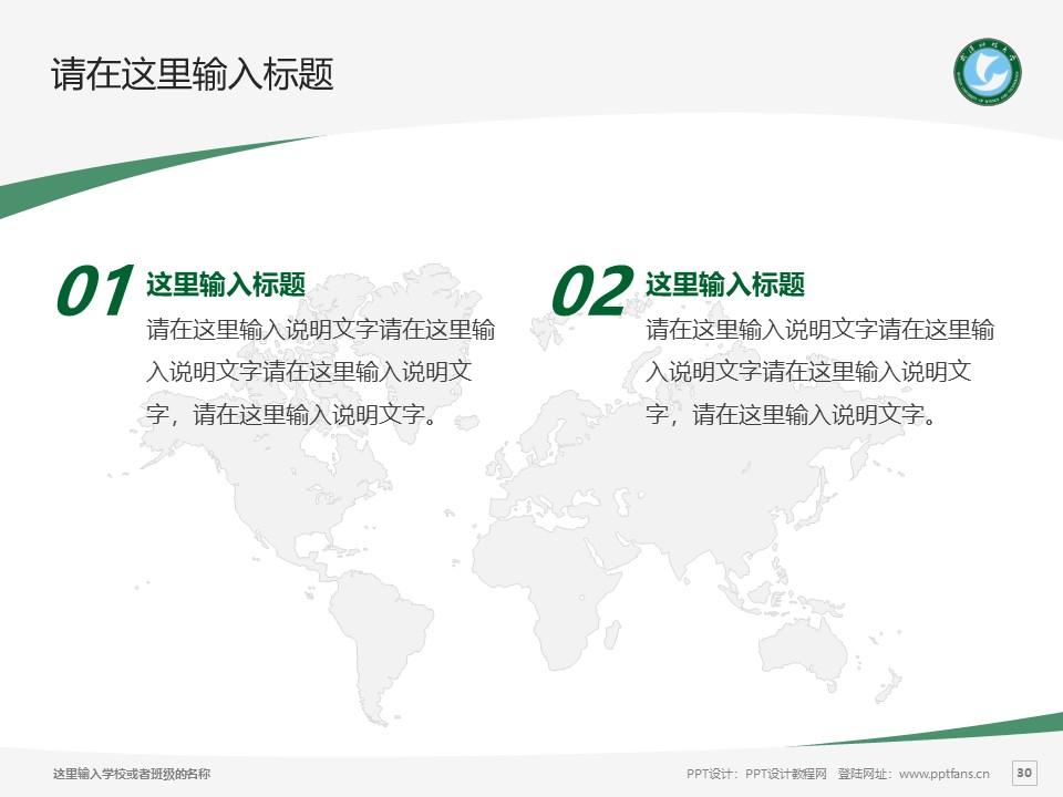 武汉科技大学PPT模板下载_幻灯片预览图30