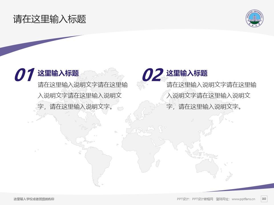 长江大学PPT模板下载_幻灯片预览图30