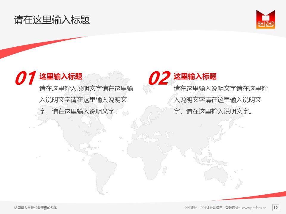 陕西省建筑工程总公司职工大学PPT模板下载_幻灯片预览图30