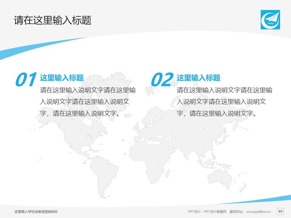 西安飞机工业公司职工工学院PPT模板下载_幻灯片预览图30
