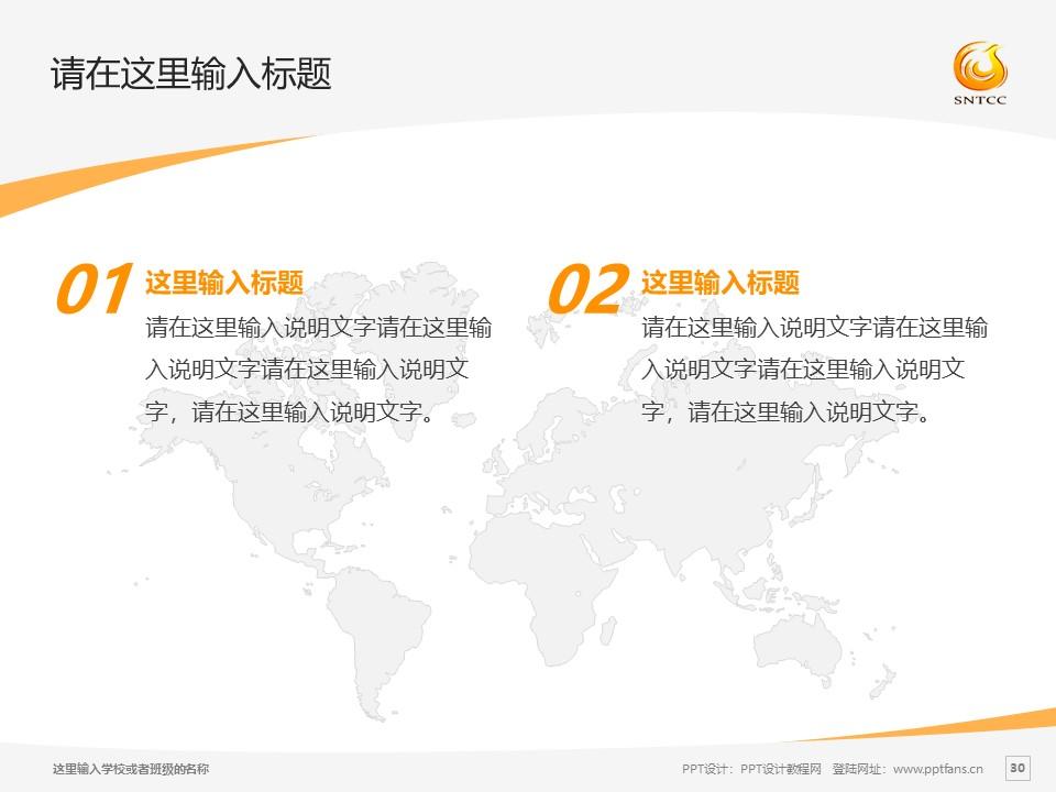 陕西旅游烹饪职业学院PPT模板下载_幻灯片预览图30