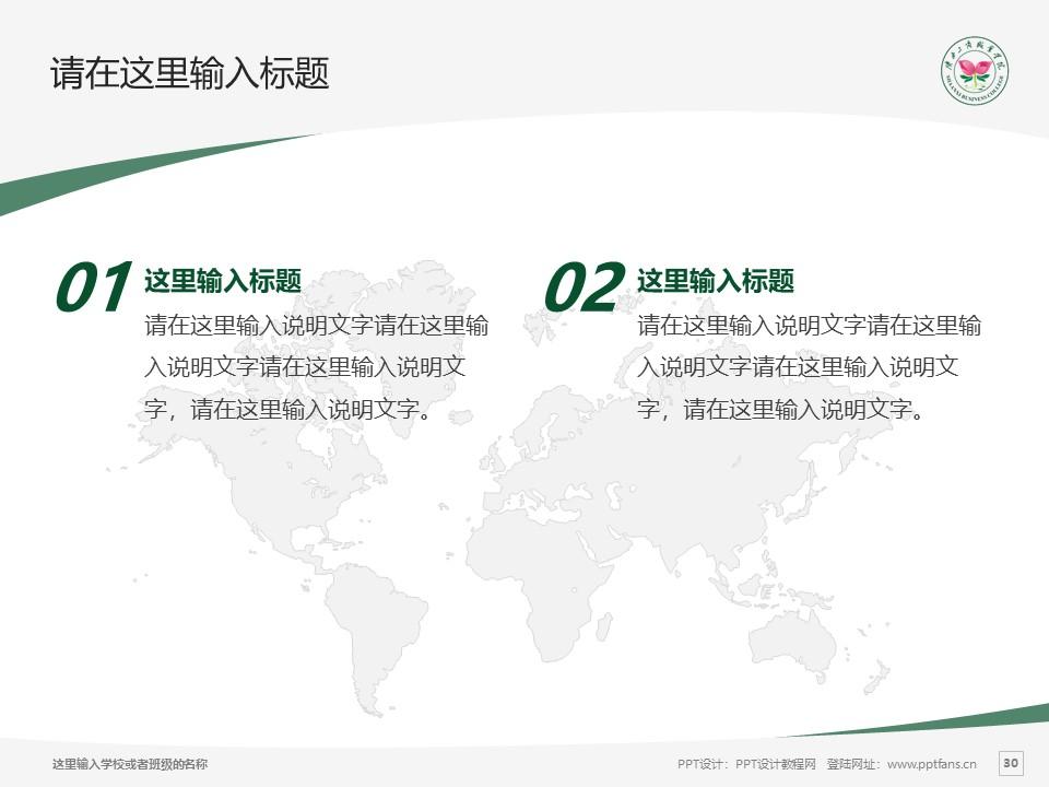 陕西工商职业学院PPT模板下载_幻灯片预览图30