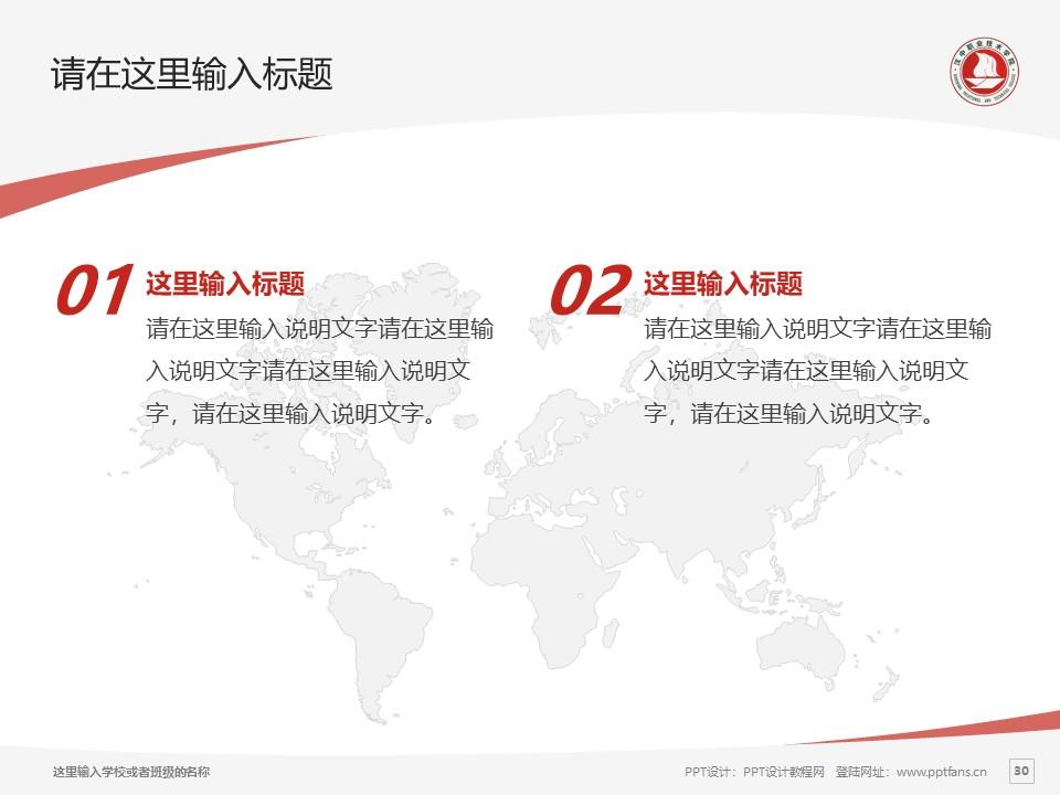 汉中职业技术学院PPT模板下载_幻灯片预览图30