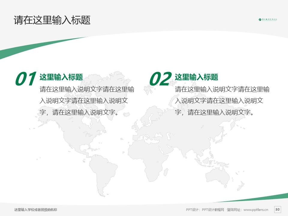 商洛职业技术学院PPT模板下载_幻灯片预览图30