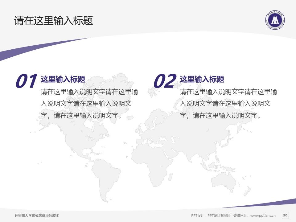 重庆传媒职业学院PPT模板_幻灯片预览图30