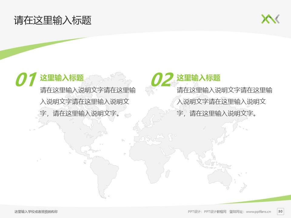 西安汽车科技职业学院PPT模板下载_幻灯片预览图30