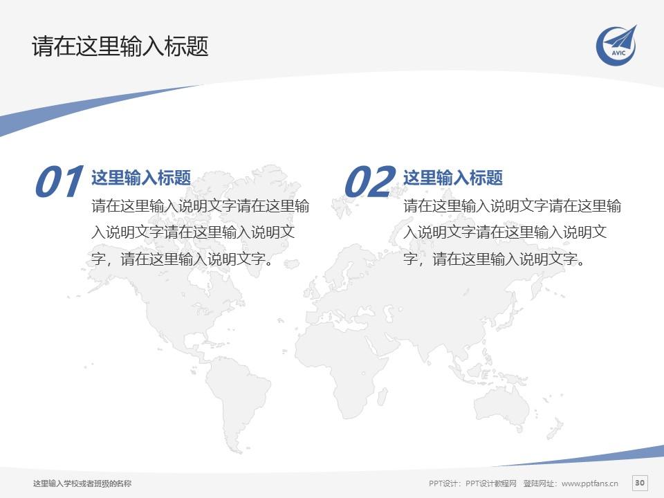 陕西航空职业技术学院PPT模板下载_幻灯片预览图30