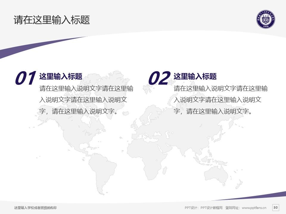 陕西国防工业职业技术学院PPT模板下载_幻灯片预览图30