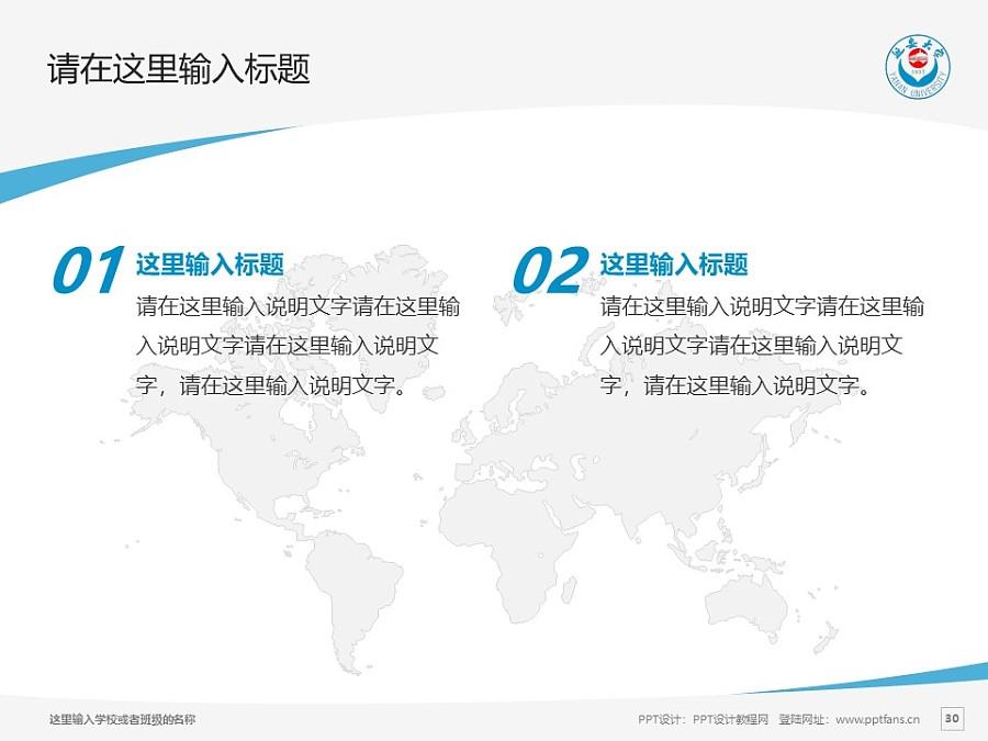 延安大学PPT模板下载_幻灯片预览图30