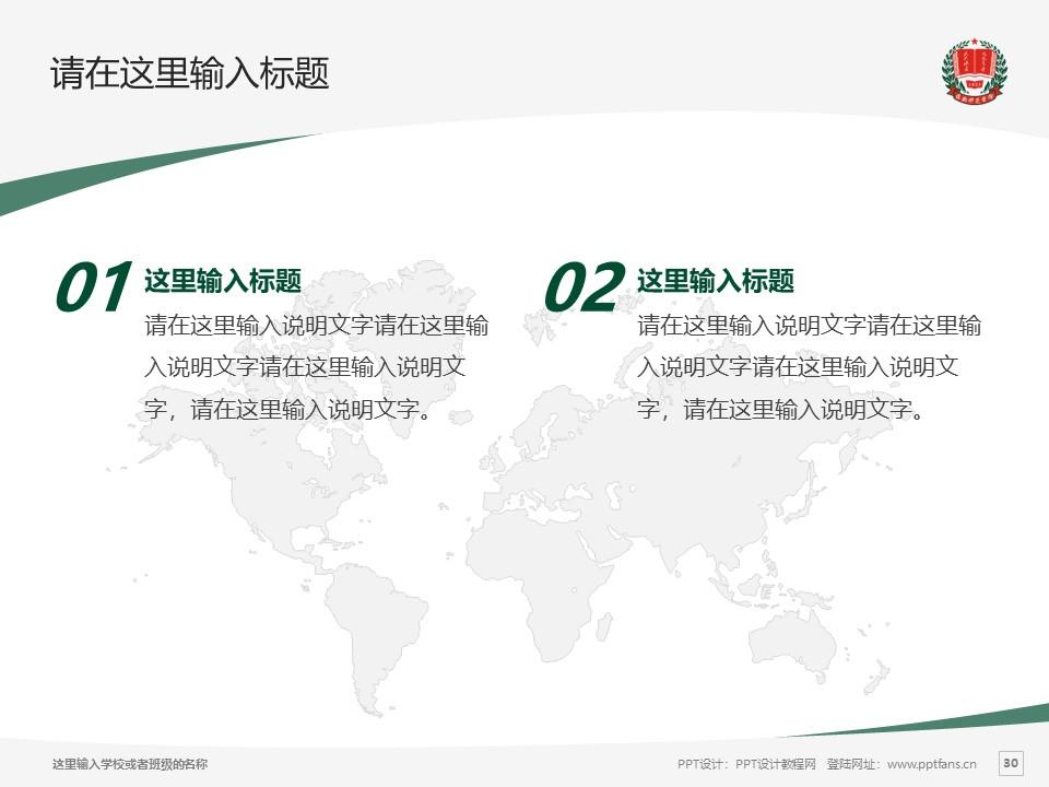 渭南师范学院PPT模板下载_幻灯片预览图30