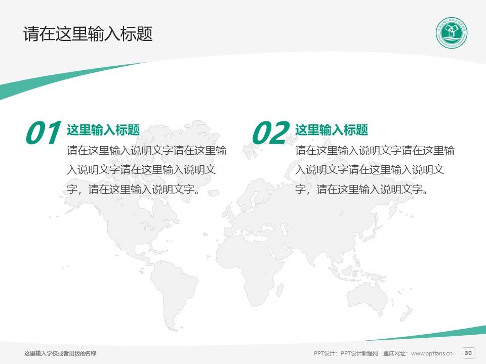 天津生物工程职业技术学院PPT模板下载_幻灯片预览图30