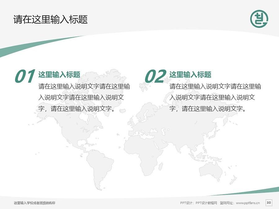 天津工艺美术职业学院PPT模板下载_幻灯片预览图30