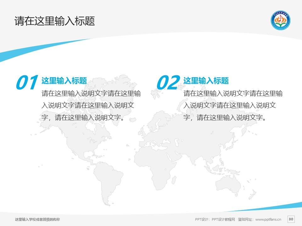广西演艺职业学院PPT模板下载_幻灯片预览图30