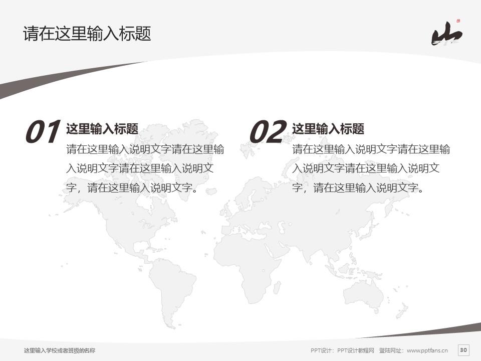 桂林山水职业学院PPT模板下载_幻灯片预览图30