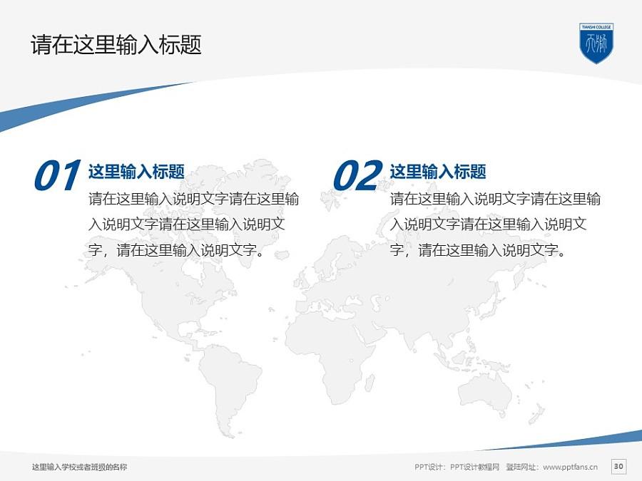 天津天狮学院PPT模板下载_幻灯片预览图30