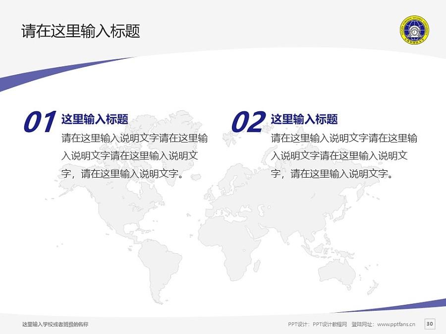 天津外国语大学PPT模板下载_幻灯片预览图30