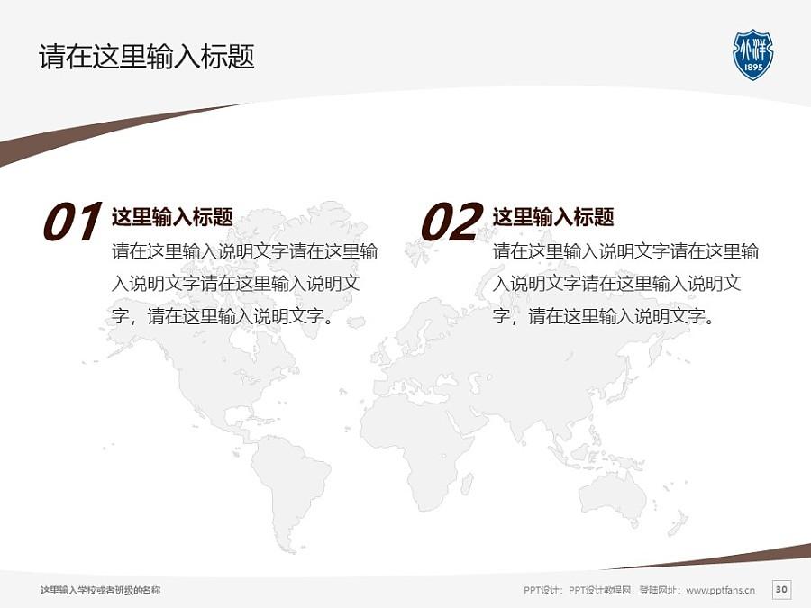 天津大学PPT模板下载_幻灯片预览图30