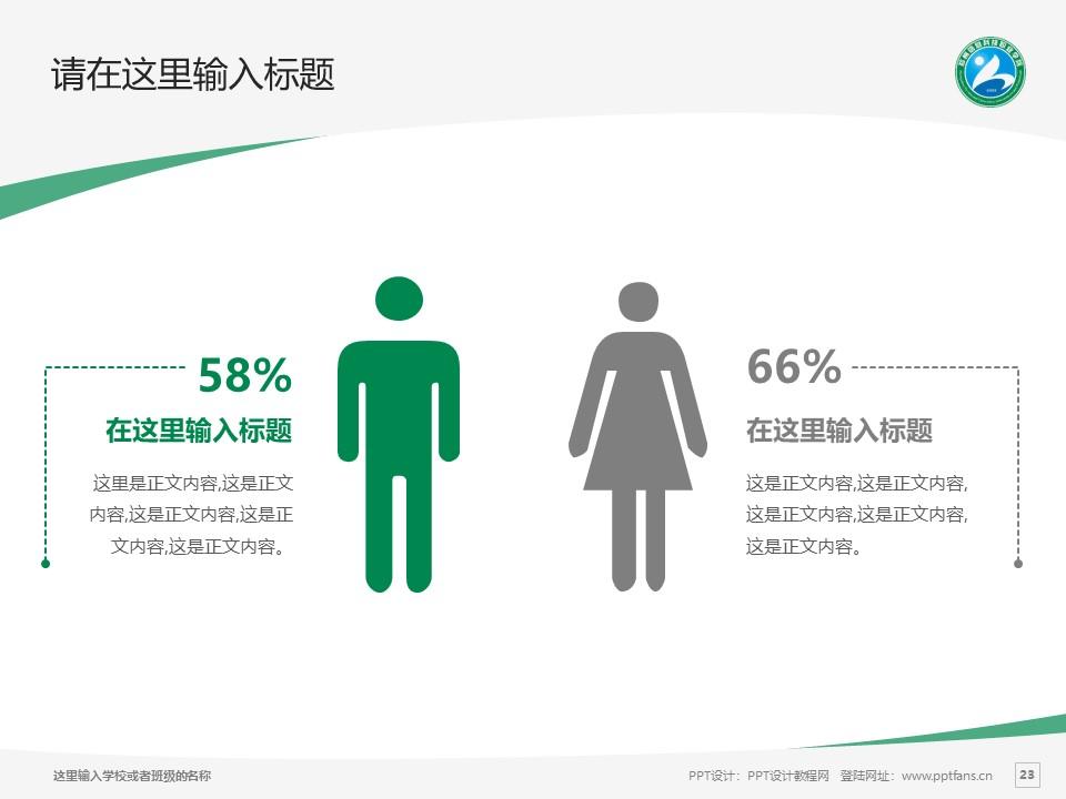 郑州信息科技职业学院PPT模板下载_幻灯片预览图23