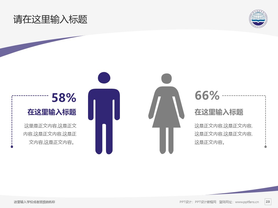郑州财经学院PPT模板下载_幻灯片预览图23