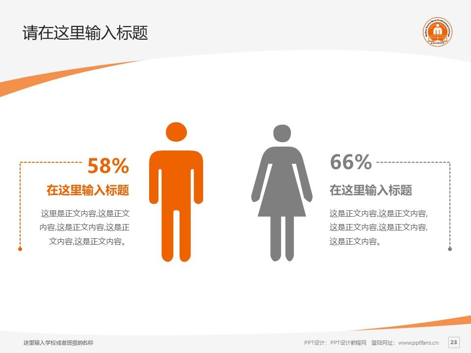 武汉民政职业学院PPT模板下载_幻灯片预览图23