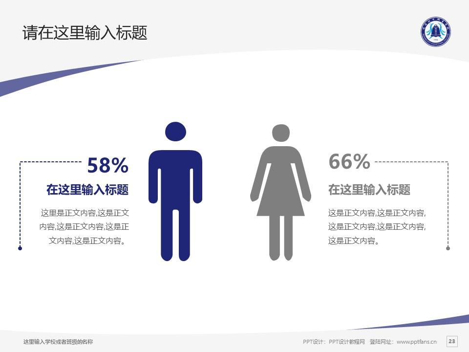 武汉工业职业技术学院PPT模板下载_幻灯片预览图23