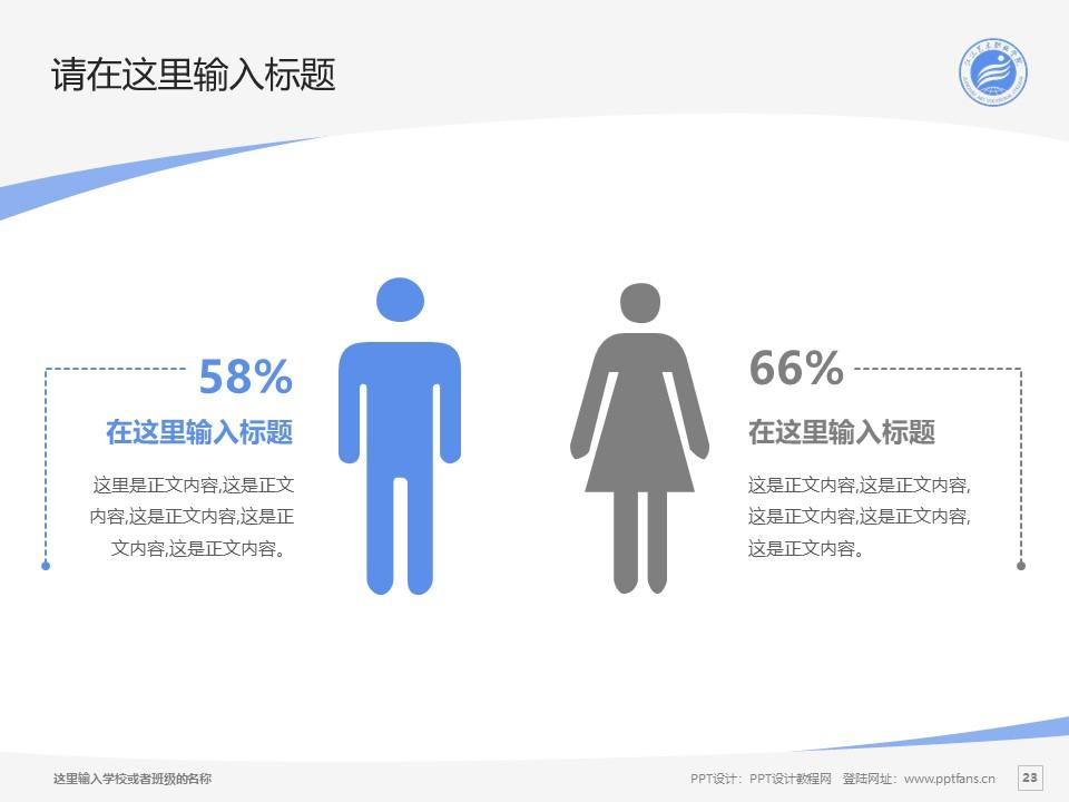 江汉艺术职业学院PPT模板下载_幻灯片预览图23