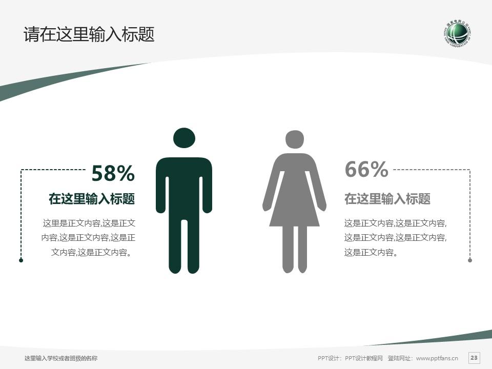 武汉电力职业技术学院PPT模板下载_幻灯片预览图23