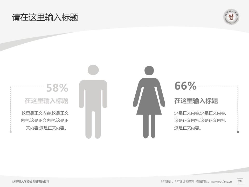 荆楚理工学院PPT模板下载_幻灯片预览图23