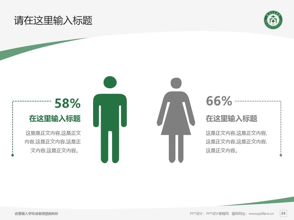 武汉长江工商学院PPT模板下载_幻灯片预览图23