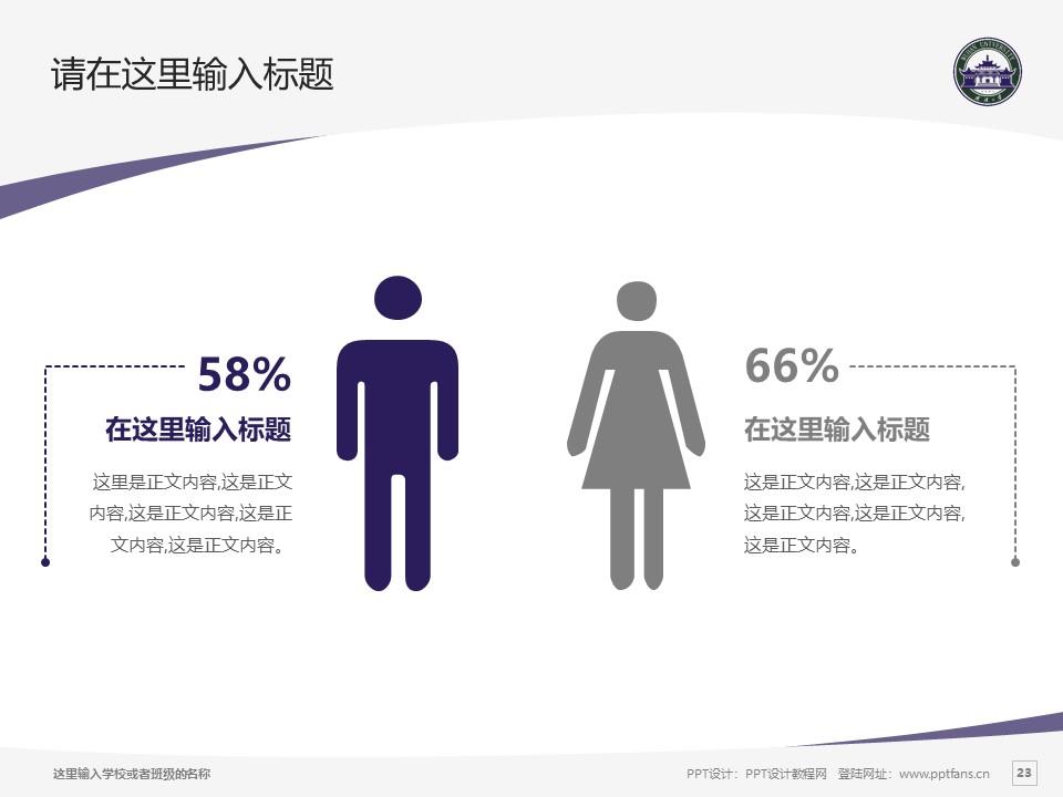 武汉大学PPT模板下载_幻灯片预览图23