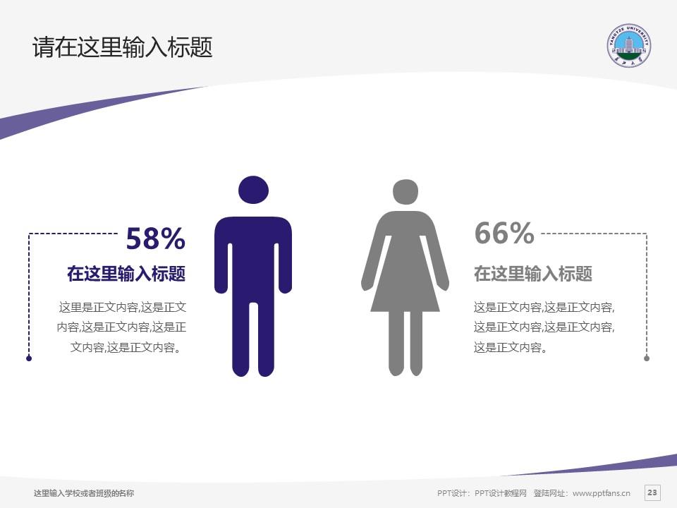 长江大学PPT模板下载_幻灯片预览图23
