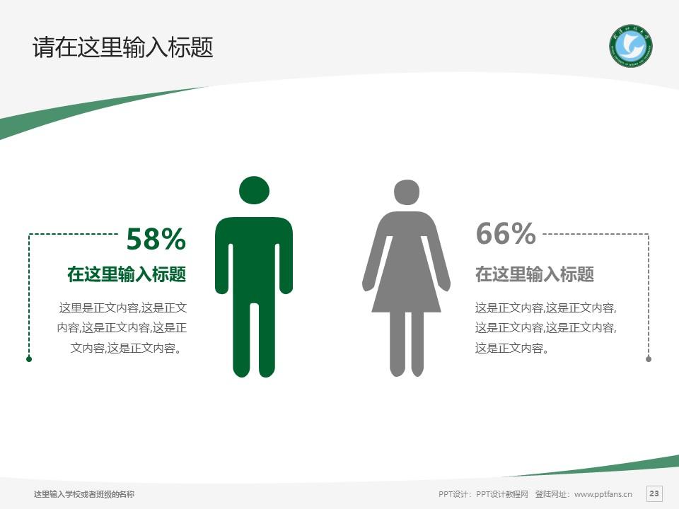 武汉科技大学PPT模板下载_幻灯片预览图23