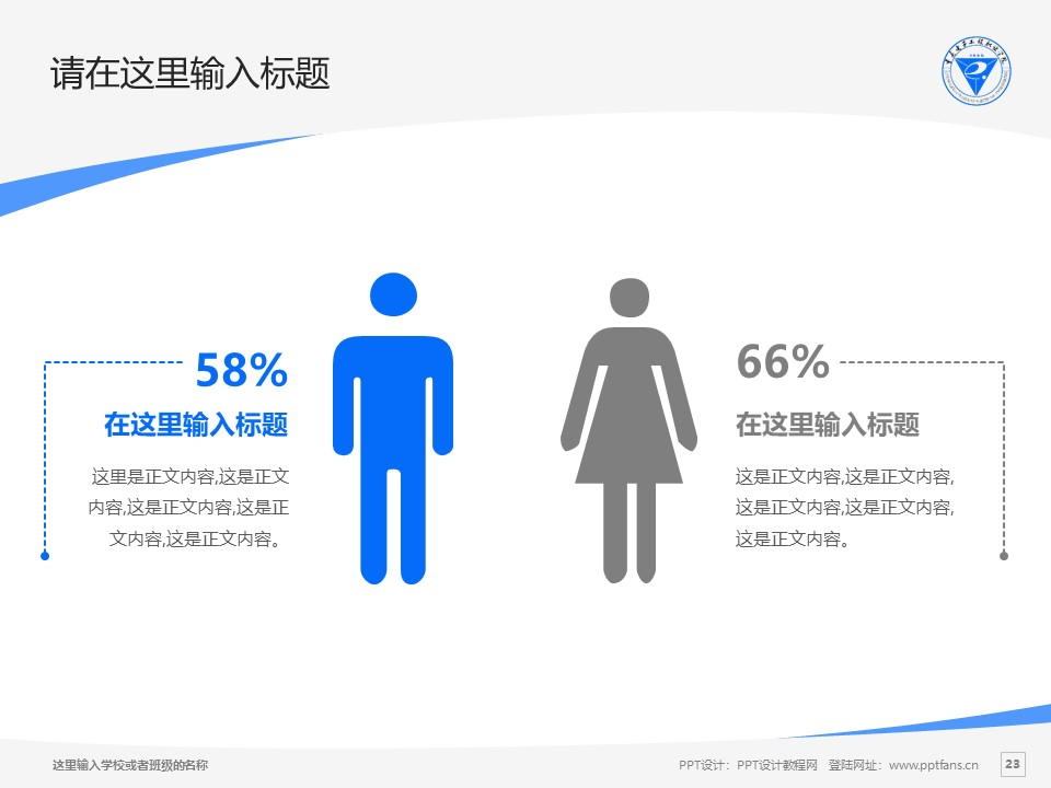 重庆电子工程职业学院PPT模板_幻灯片预览图23