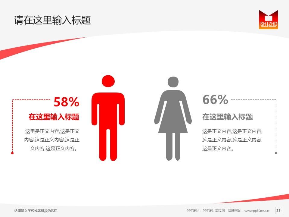 陕西省建筑工程总公司职工大学PPT模板下载_幻灯片预览图23