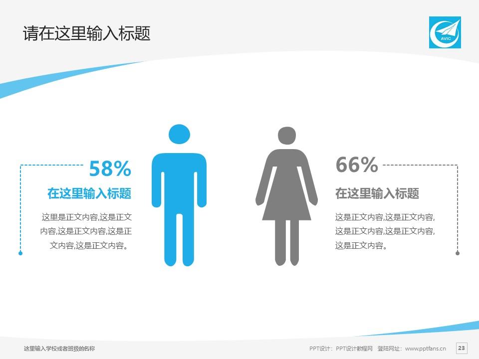 西安飞机工业公司职工工学院PPT模板下载_幻灯片预览图23