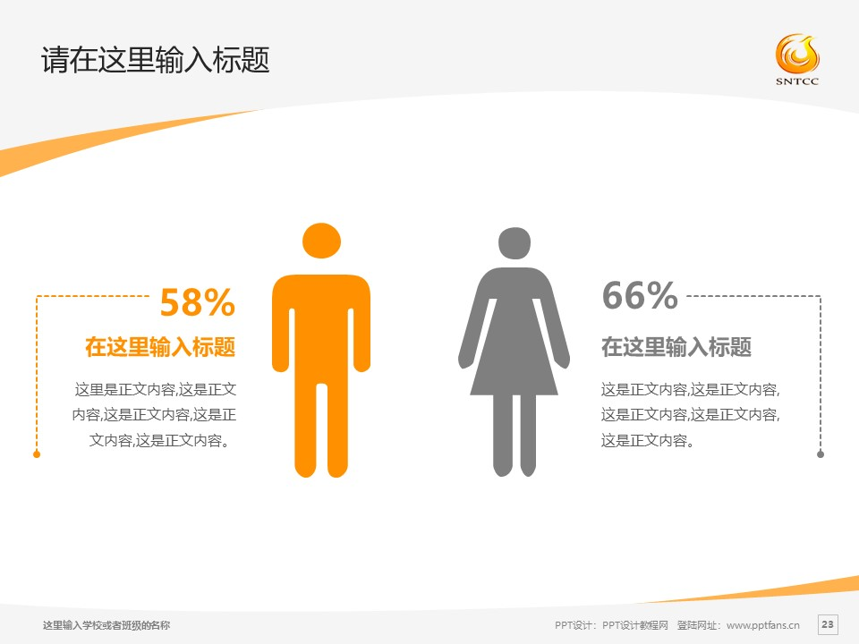 陕西旅游烹饪职业学院PPT模板下载_幻灯片预览图23